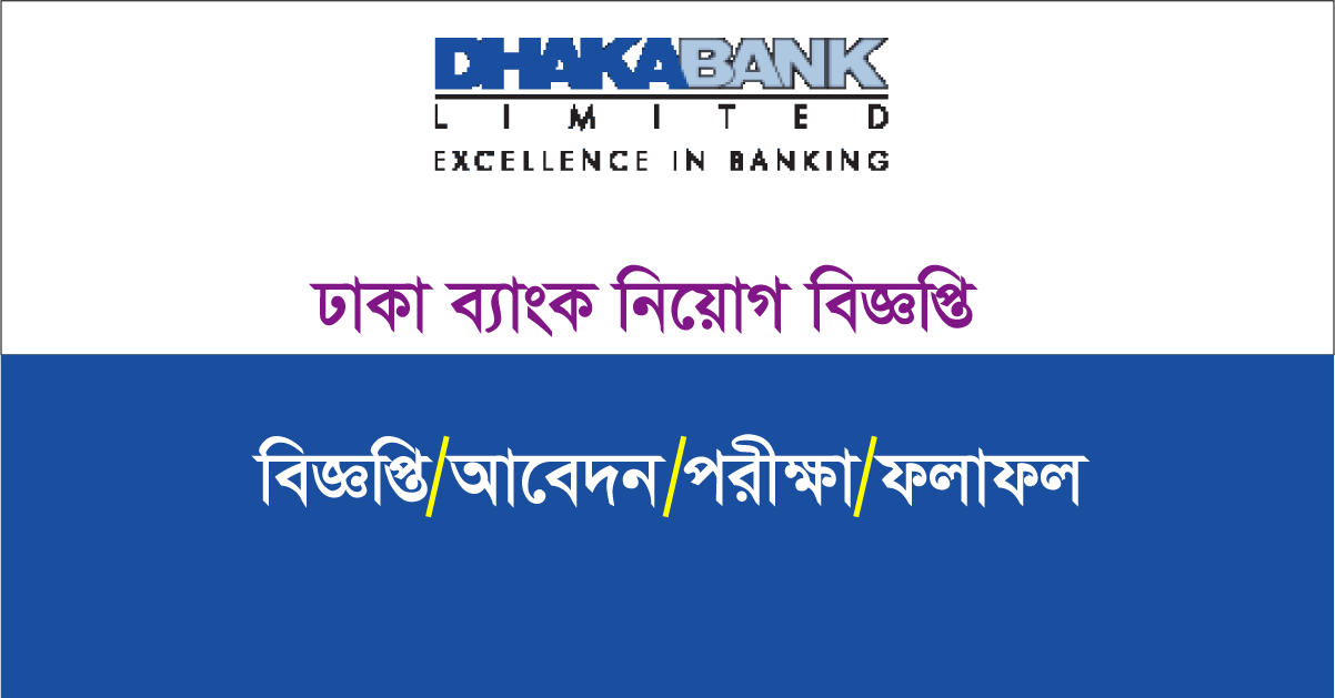 Dhaka Bank Limited Job
