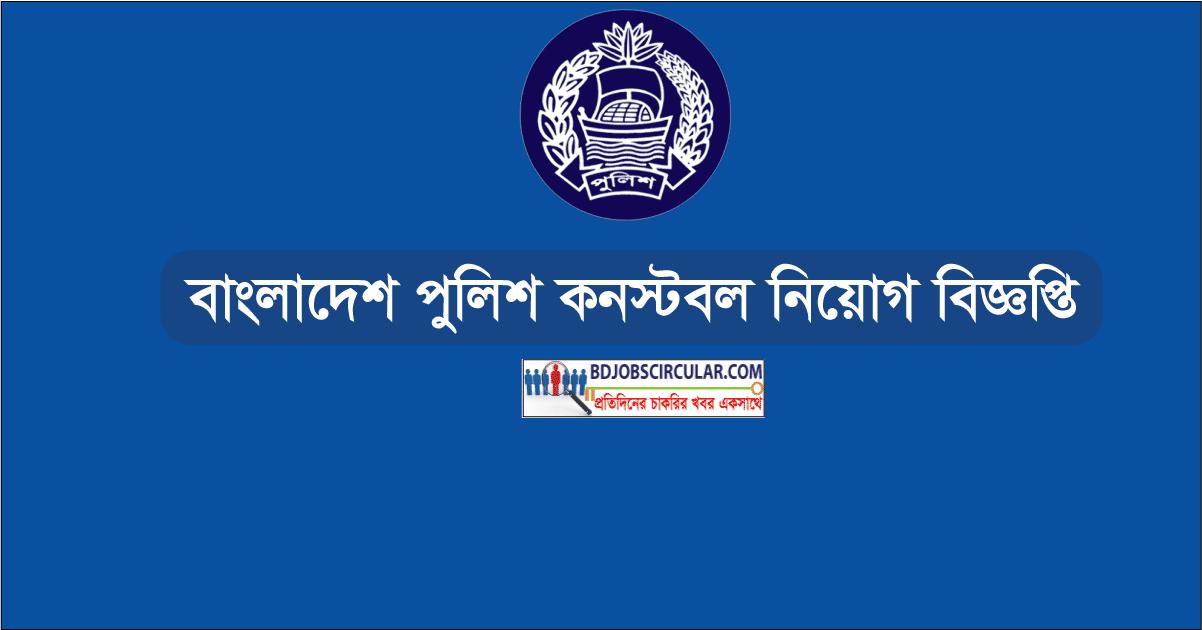 Bangladesh Police Constable