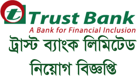 Trust Bank Ltd Job Circular