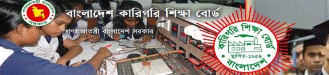 Bangladesh Technical Education Board Job Circular 2017