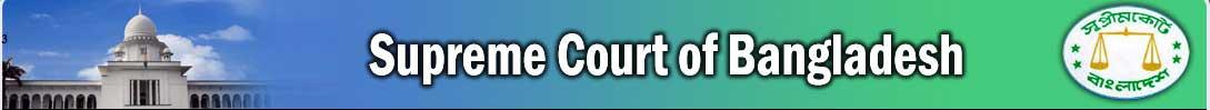 Bangladesh Supreme Court Job