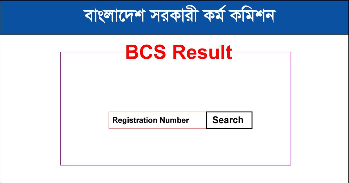 BPSC BCS Result