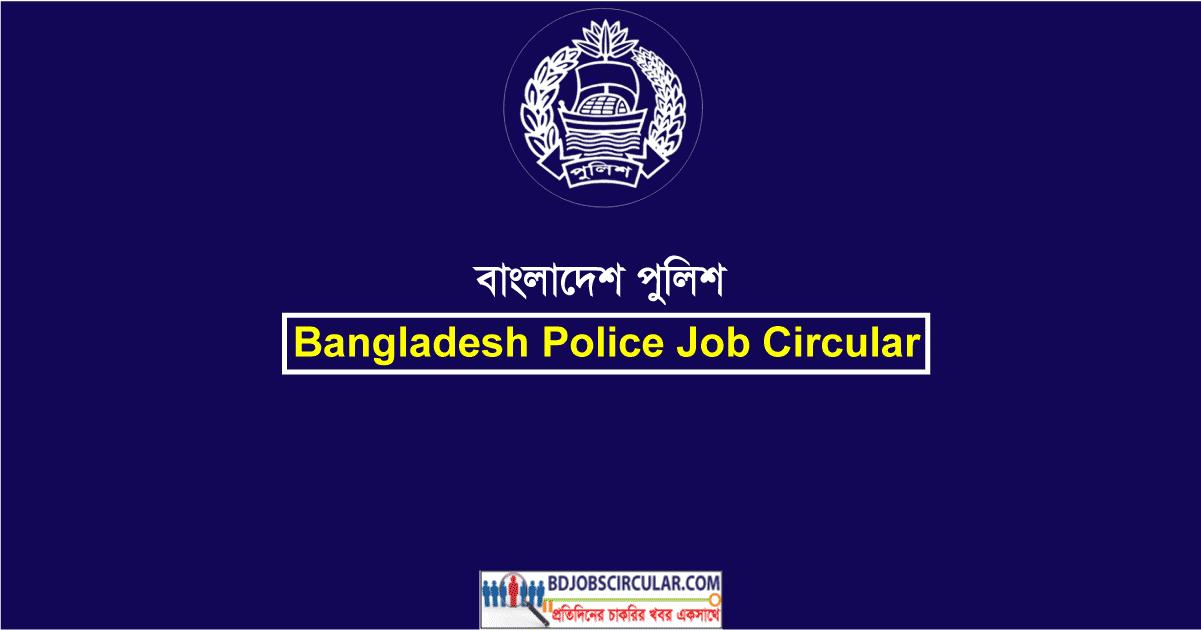 Bangladesh Police SI Job
