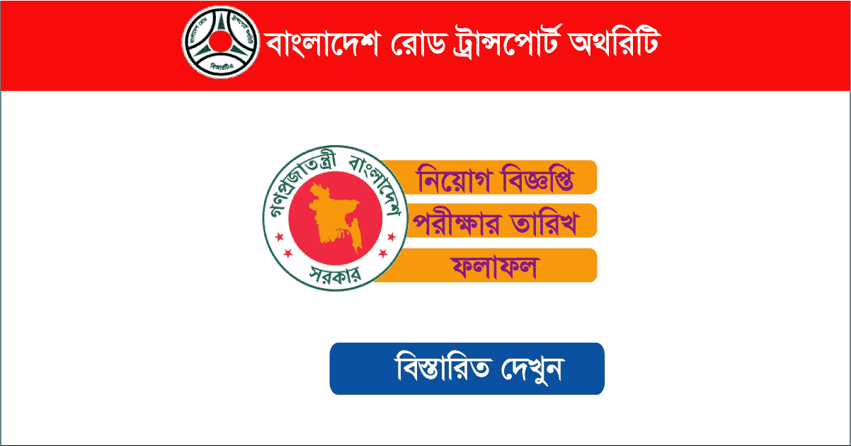 Bangladesh Road Transport Authority