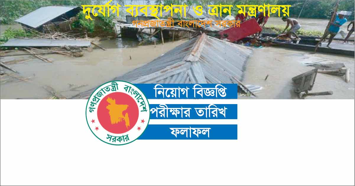 Ministry of Disaster Management and Relief