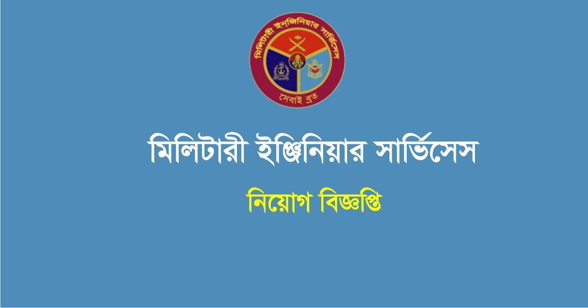 Military Engineer Services Job Circular